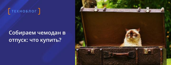 Собираем чемодан в отпуск: что купить?