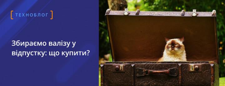 Збираємо валізу у відпустку: що купити?