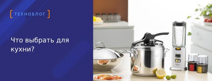 Мультиварка, пароварка или гриль: что выбрать для кухни?