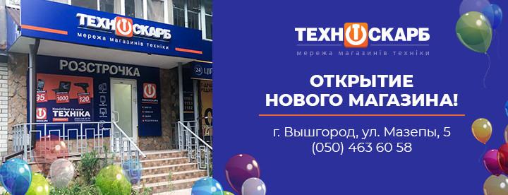 «Техноскарб» приходит в Вышгород