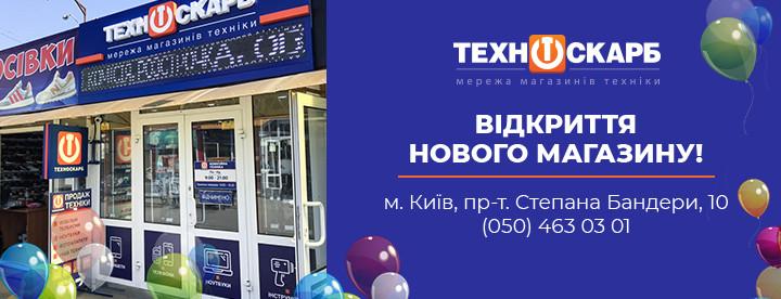 «Техноскарб» радіє: у Києві відкрився новий магазин