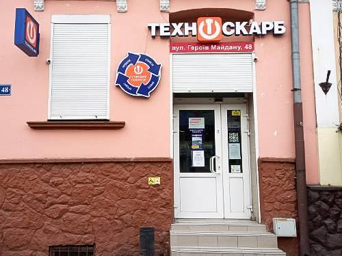 Черновицкий магазин комиссионной техники, ул.  Героев майдана 48