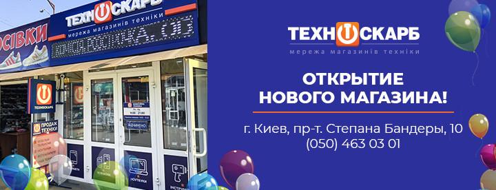 «Техноскарб» ликует: в Киеве открылся новый магазин