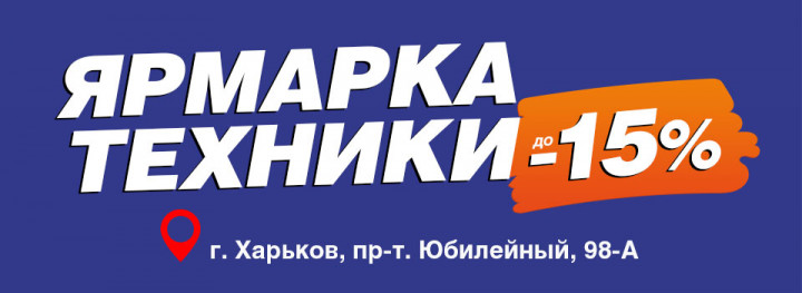 «Ярмарка техники» приходит в Харьков
