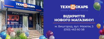 Вітаємо «Техноскарб» у Вишгороді