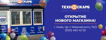 Открыт новый магазин в Киеве