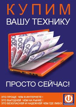 Скупка техники в сети магазинов «Техноскарб»